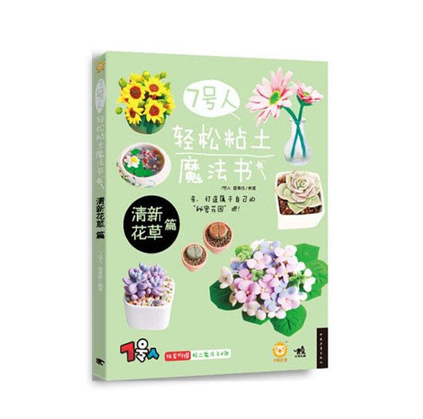 Clay Guide Book - Flowers & Plants