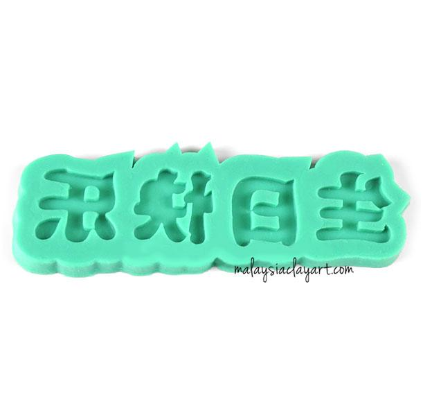 Happy Birthday In Chinese Silicone Mold