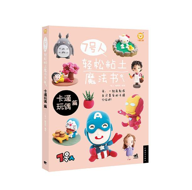Clay Guide Book - Cartoon Characters