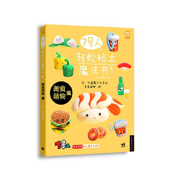 Clay Guide Book - Food