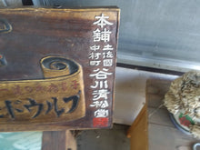 SUPER RARE & ORIGINAL 1920's JAPANESE SIGNAGE OF A GEISHA BREAST FEEDING HER BABY