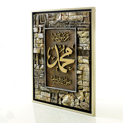3D Muhammed In Arabic Scripture With Brick Effect