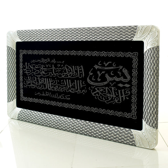 Arabic Yaseen Scripture Frame In Black & Silver