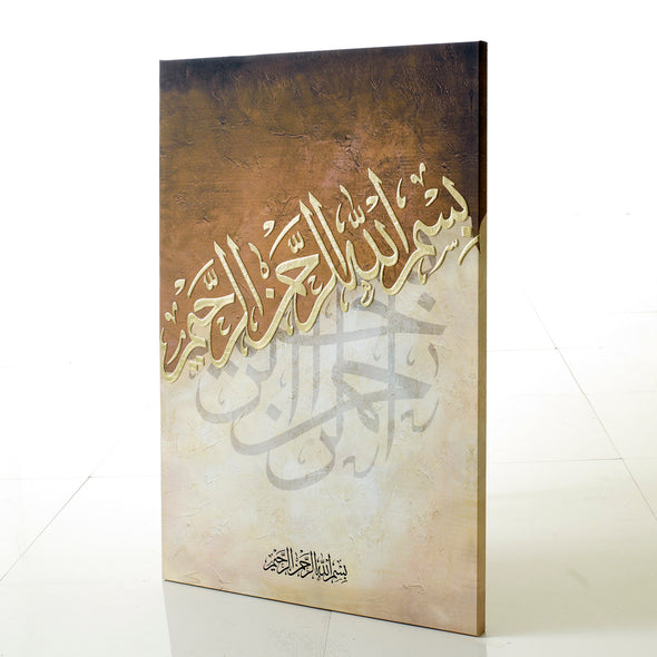 Beige & Brown Bismillah Scripted Wall Canvas