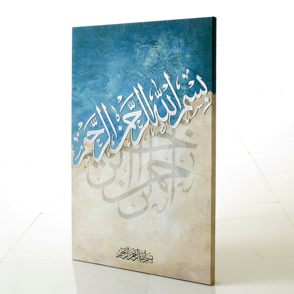 Cream & Teal Bismillah Scripted Wall Canvas