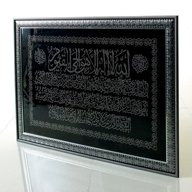 Arabic Quranic Scripture Frame In Black & Silver
