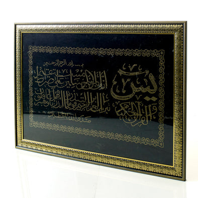 Arabic Scripted Yaseen Frame In Black & Gold