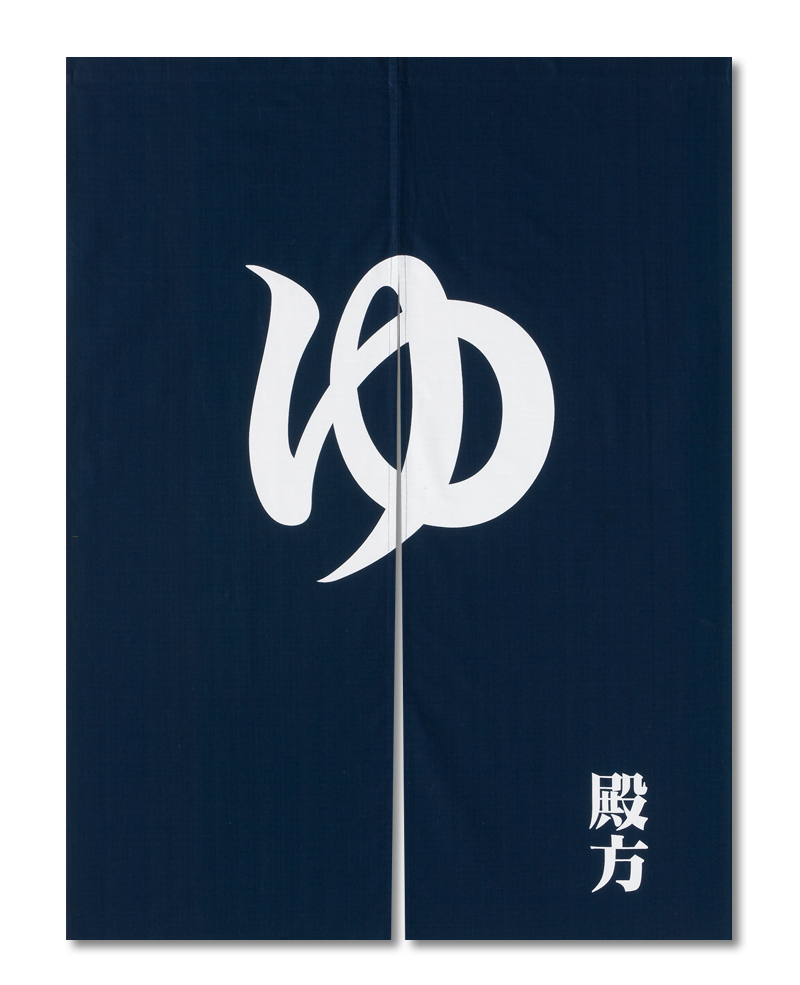 Yu Noren (Japanese Style Door Curtain)