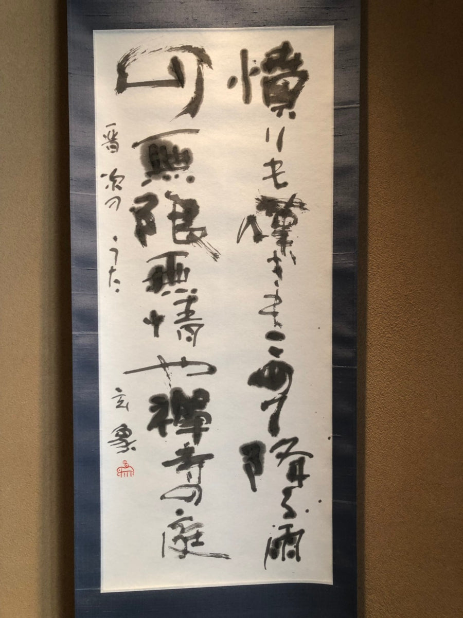 Kakejiku (Traditional Japanese Wall Art) 135 x 33 cm