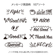 Paintable Stamp | Messages in English