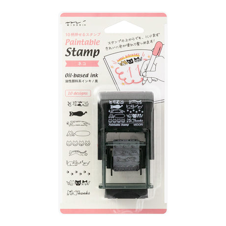 Paintable Stamp | Cat