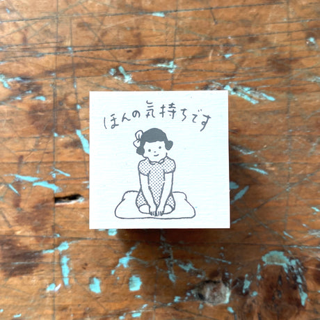 Just a Little Something for You, Girl Sitting | Stamp