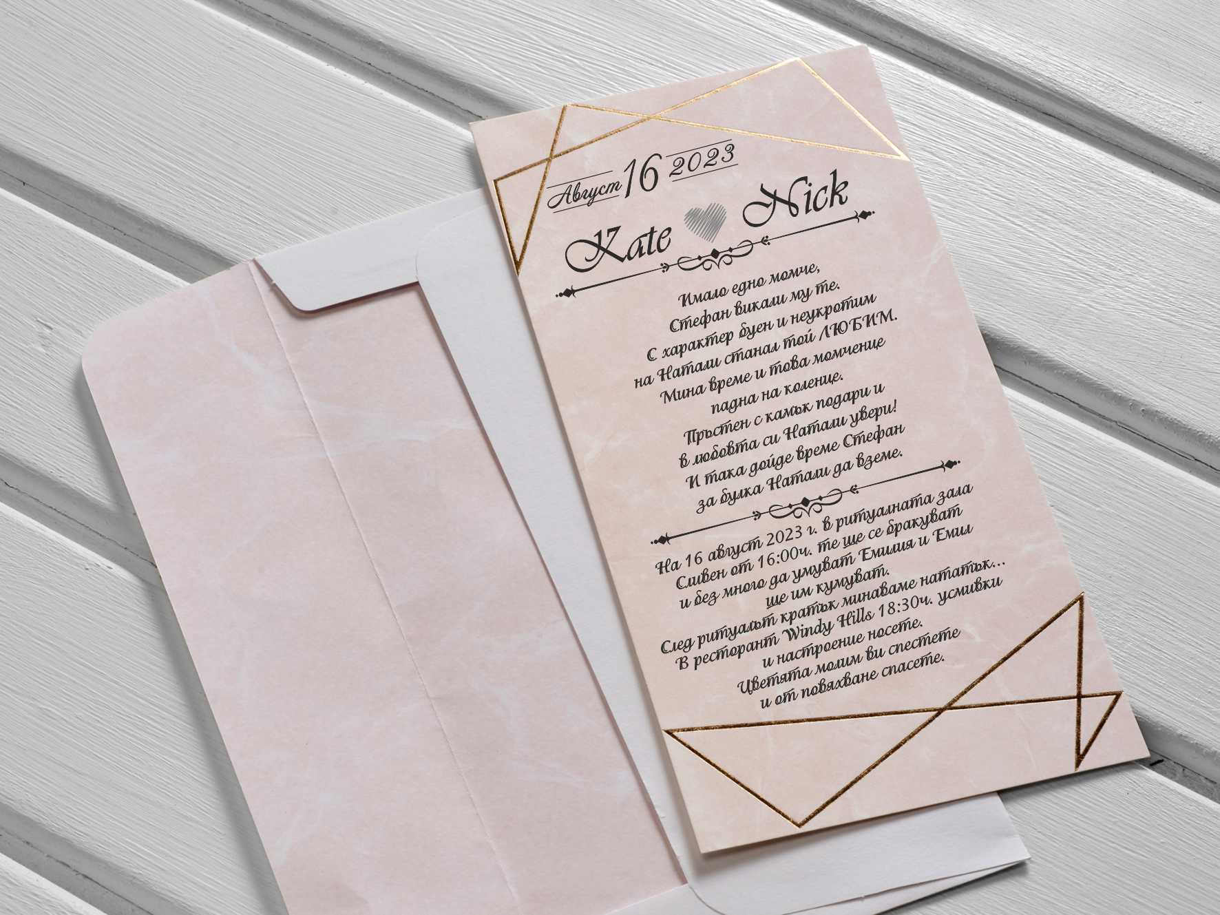 pink marble geometric wedding invitations