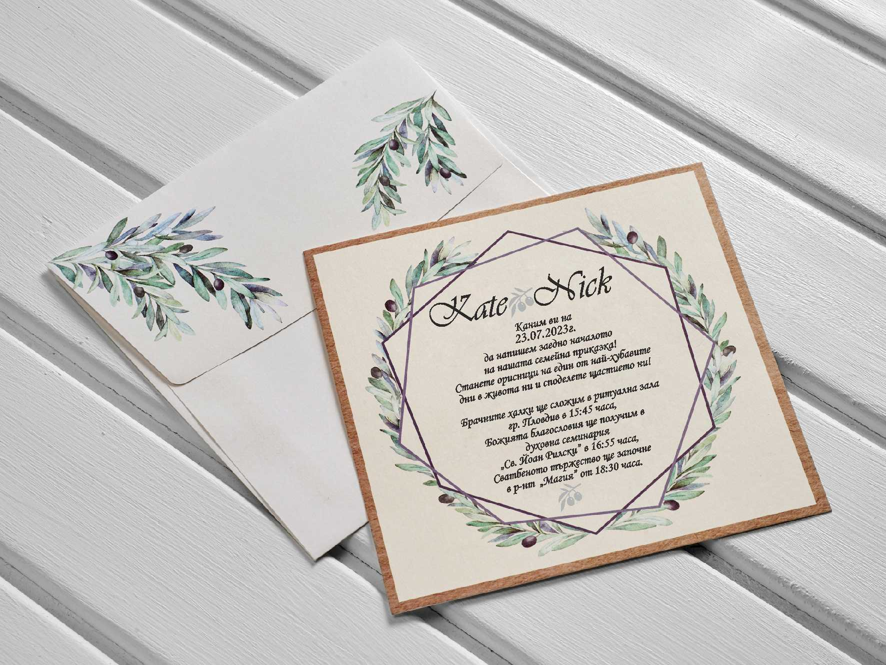 olive branch geometric wedding invitations