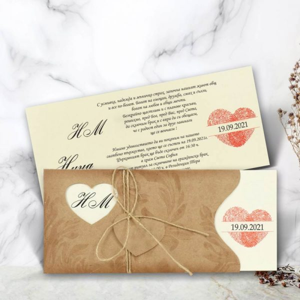 Rustic Kraft Heart Wedding Invitations- weddingcardsuk.com