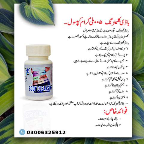 Body Cleansing ( 40 Days Dose ) - RHIZMALL.PK Online Shopping Store.