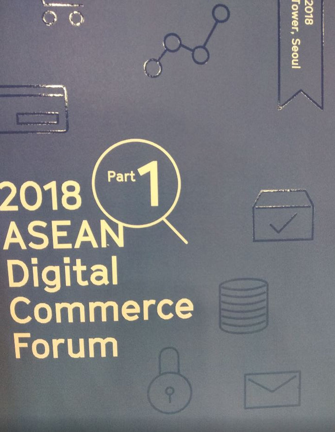 2018 ASEAN DIGITAL COMMERCE FORUM, 4th July 2018