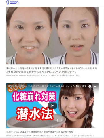 There is an article from Kakao introducing this new Japanese method to Korean girls in 2016 July saying this is the hottest Japanese makeup trend.