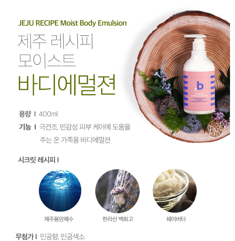 ORINBE Jeju Recipe Moist Body Emulsion