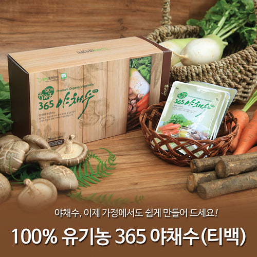 100% Organic Vegetable Tea 15g x 20pcs - Dotrade Express. Trusted Korea Manufacturers. Find the best Korean Brands