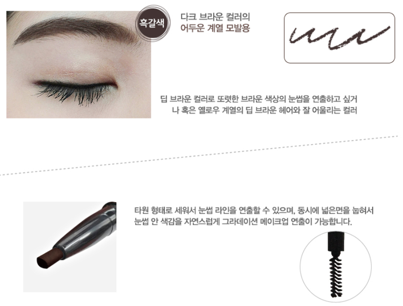 LEBELAGE Auto Eye Brow Soft-type Dark Brown - Dotrade Express. Trusted Korea Manufacturers. Find the best Korean Brands