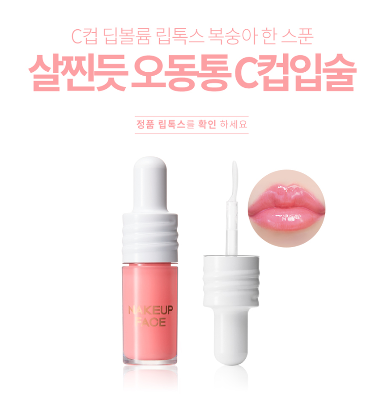 NAKEUPFACE C-Cup Deep Volume Lip Tox Peach 3ml