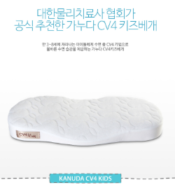 KANUDA Kids Pillow
