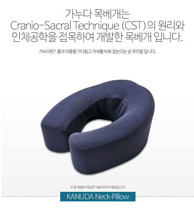 KANUDA Neck Pillow Relax - Dotrade Express. Trusted Korea Manufacturers. Find the best Korean Brands