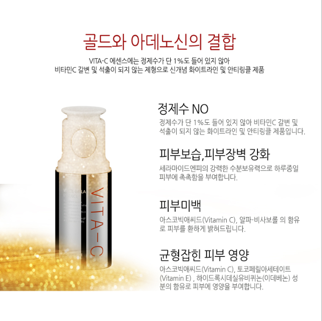EDIA COSMETIC Vita-C White Mela Essence - Dotrade Express. Trusted Korea Manufacturers. Find the best Korean Brands