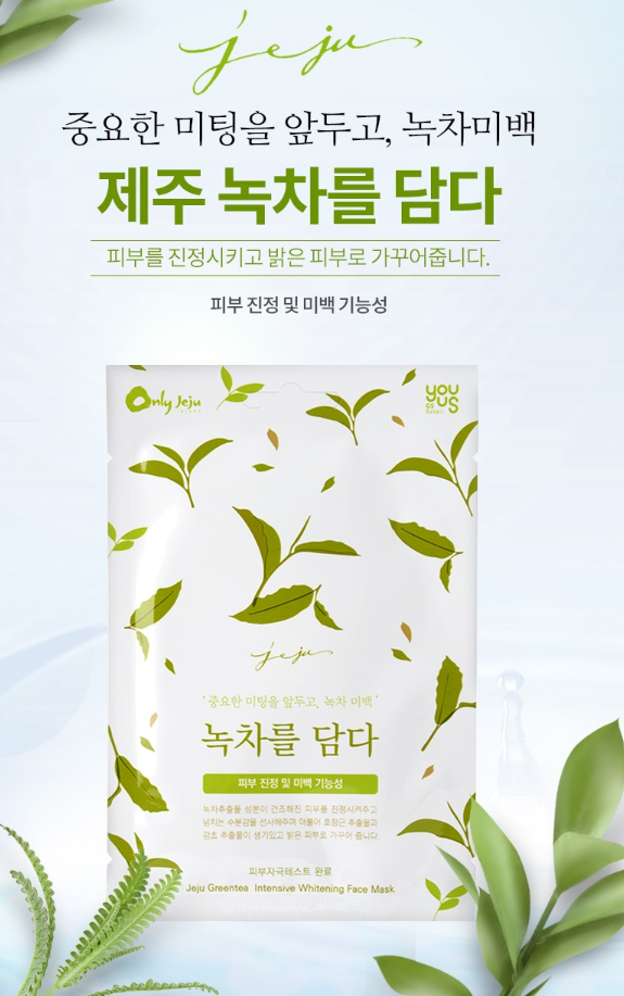 EPONA Jeju Green Tea Intensive Whitening Face Mask - Dotrade Express. Trusted Korea Manufacturers. Find the best Korean Brands