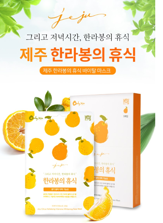 EPONA Jeju Citrus Relaxation Face Mask - Dotrade Express. Trusted Korea Manufacturers. Find the best Korean Brands