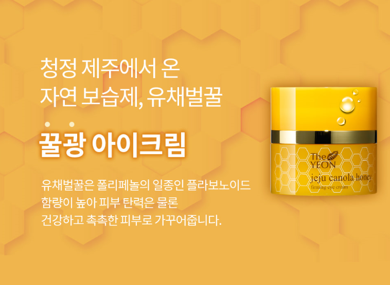 The YEON Jeju Canola Honey Firming Eye Cream 30ml