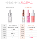 NAKEUPFACE C-Cup Deep Volume Lip Tox 3ml