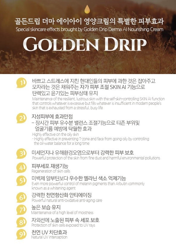 REBECOCO Golden Drip Derma AI Cream