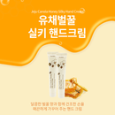 The YEON Jeju Canola Honey Silky Hand Cream 50ml
