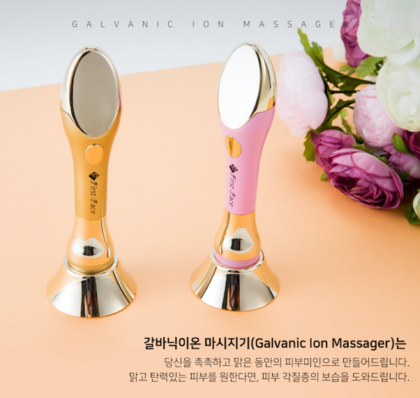 FIRST FACE Galvanic Ion Massager - Dotrade Express. Trusted Korea Manufacturers. Find the best Korean Brands