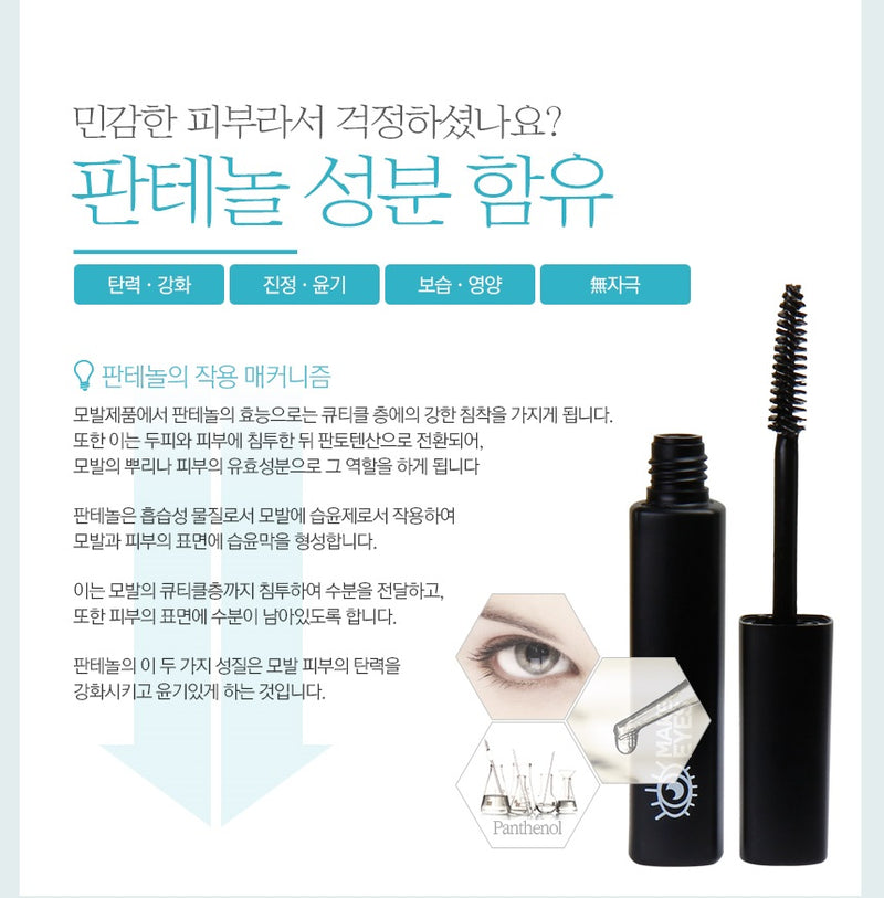 MAKE EYES Rose Water Lash Essence 8ml
