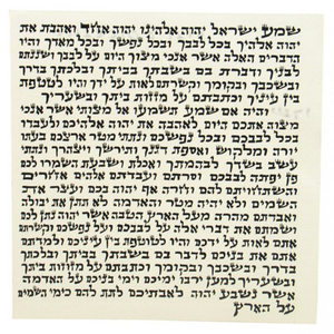 Kosher Mezuzah Scroll- 2.8 Inches (7cm)