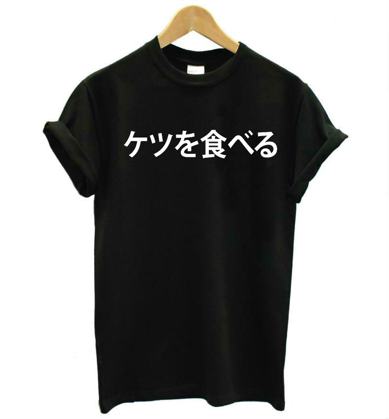 """I Eat Ass"" Japanese Letters Women tshirt"