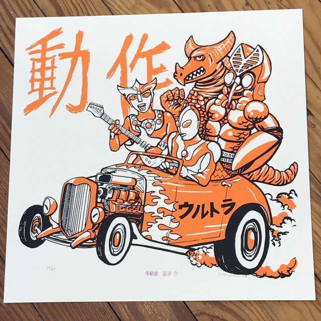 Jeff Lamm - Ultraman Hot Rod print