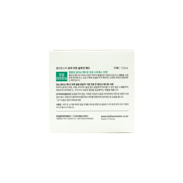 BELLAMONSTER Pore Out Solution Pad (70pcs) 155ml box 1