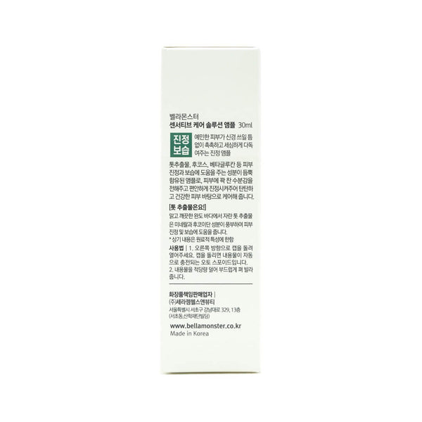 BELLAMONSTER Sensitive Care Solution Ampoule 30ml box 2