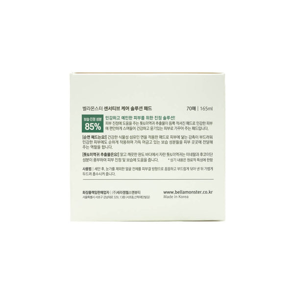 BELLAMONSTER Sensitive Care Solution Pad 165ml box 1