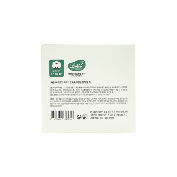 BELLAMONSTER Sensitive Care Solution Pad 165ml box 2