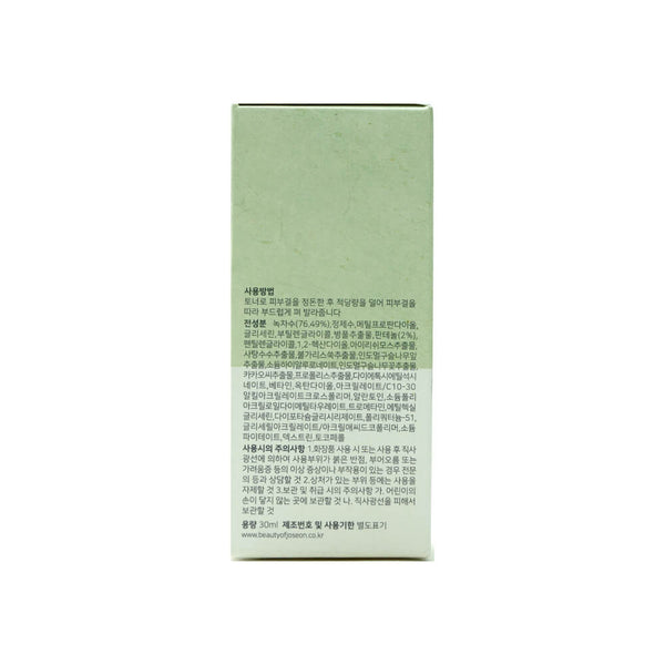 Beauty of Joseon Calming Serum 30ml box 2