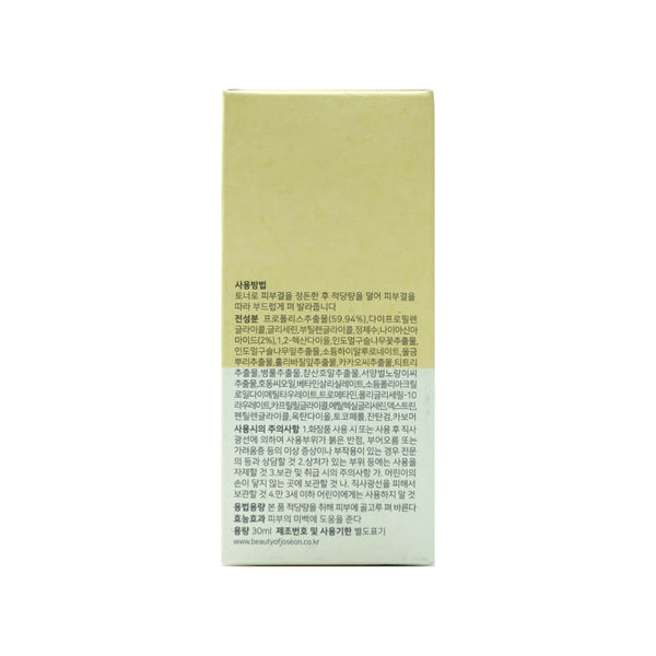 Beauty of Joseon Glow Serum 30ml box 2