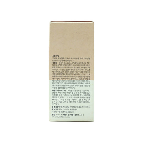 Beauty of Joseon Repair Serum 30ml box 2