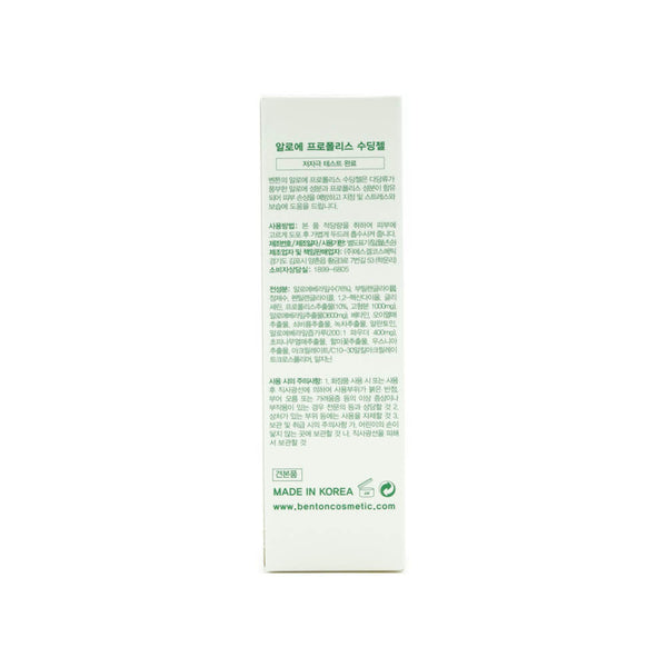 Benton Aloe Propolis Soothing Gel 30ml box 2