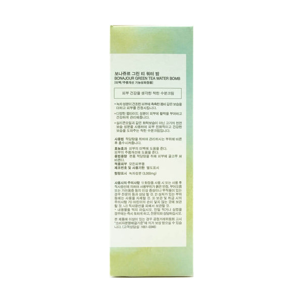Bonajour Green Tea Water Bomb Cream 100ml box 3