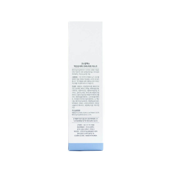 COSRX Low pH BHA Overnight Mask 50ml box 2